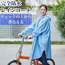 完全防水 レインコート 自転車 リュック レディース メンズ 通学 通勤 防水 撥水 ツバ フード コンパクト 収納ポーチ …