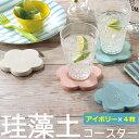 【在庫処分】珪藻土 コースター アイボリー 4枚 セット おしゃれ メール便 花柄 花 吸水 超吸水 吸収 水滴 キッチン …