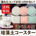 珪藻土コースター4枚セット選べる2デザイン・3カラー1000円送料無料ポッキリ