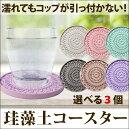 珪藻土コースタープラスデザイン[6色から選べる3枚セット]1000円送料無料ポッキリコースターおしゃれ