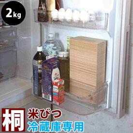 米びつ 桐 スリム 冷蔵庫専用 2kg用 省スペース コンパクト スマート 細い シンプル 木製 木 ライスストッカー ライスボックス ストッカー 米櫃 米ビツ 送料無料 ns