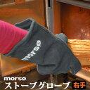 morso 薪ストーブ グローブ 右手用 革 手袋 片手 薪 耐熱 アクセサリー 黒 暖炉 バーベキュー BBQ キャンプ 焚き火 ア…