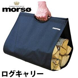morso ログキャリー 薪 運び 薪ストーブ キャリー 移動 収納 持ち運び 薪棚 便利 楽 インテリア MORSO モルソー 送料無料