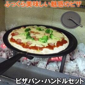 ピザパン + ハンドルセット 541268 薪ストーブ ピザ 料理 調理 クッキング 南部鉄器 岩鋳 鋳鉄 鉄 皿 暖炉 キャンプ アウトドア IH対応 AndersenStove アンデルセンストーブ 送料無料