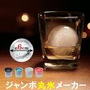 【50%OFF】ジャンボ 丸氷 アイスメーカー 日本製 製氷機 製氷器 氷 丸い氷 ウイスキー ハイボール お酒 シャーベット …