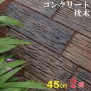 コンクリート枕木 ボードスリーパー BD-45 ×2個(N96542) 枕木 コンクリート 腐らない エクステリア 敷石 飛び石 敷材…