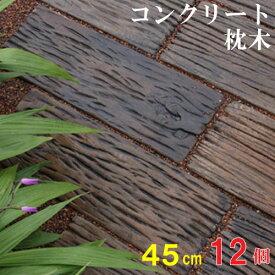 コンクリート枕木 ボードスリーパー BD-45 ×12個(N96559) 枕木 コンクリート コンクリート製 庭 敷石 アプローチ 通路 擬木 リアル 腐らない 丈夫 ガーデン エクステリア 送料無料 nxt