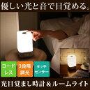 光目覚まし時計おしゃれ目覚まし時計テーブルライト授乳ライトルームライトベッドサイドライトインテリアライト読書灯目覚ましLED間接照明USBUSB充電ポータブル