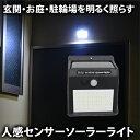 40LED ソーラーライト 屋外 人感センサー led ブラック LED 明るい センサーライト 防...