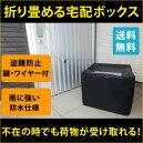 宅配ボックス折りたたみ一戸建て用大容量屋外軽量鍵ワイヤー南京錠盗難防止