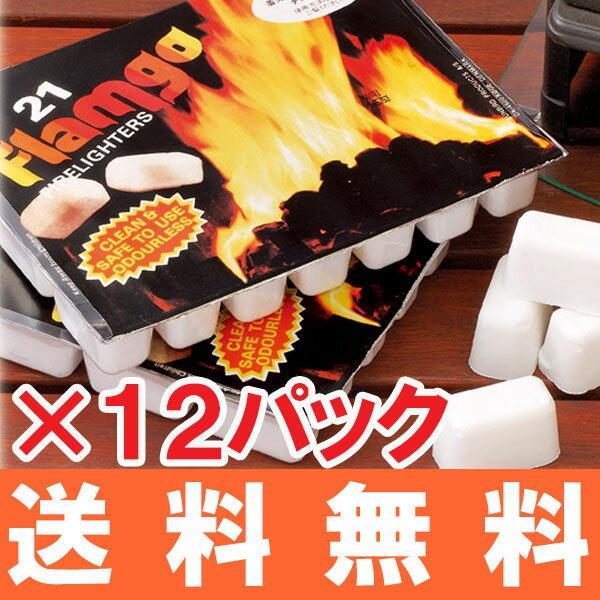 着火剤 フラムゴ 21個×12パック 薪 薪ストーブ 暖炉 炭 バーベキュー キャンプ 着火 燃料 固形燃料 ピザ窯 炭 Flamgo]