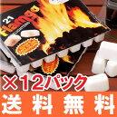 【Flamgo】フラムゴ21個×12パック