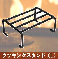ピザパン(ハンドル付)+クッキングスタンド(L)