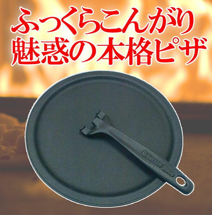 ピザパン + ハンドルセット 541268 薪ストーブ ピザ 料理 調理 クッキング 南部鉄器 岩鋳 鋳鉄 鉄 皿 AndersenStove アンデルセンストーブ