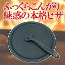 ピザパン + ハンドルセット 541268 薪ストーブ ピザ 料理 調理 クッキング 南部鉄器 岩鋳 鋳鉄 鉄 皿 AndersenStove …