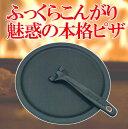 【AndersenStove】ピザパン+ハンドルセット