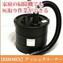 【RIBIMEX】アッシュクリーナー