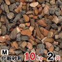 化粧砂利 ナチュラルフェーバー ダークカラー M 10kg×2袋(N96283) 庭 砂利 レンガ チップ レンガチップ 石 砂 軒下 …