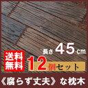 コンクリート枕木 ボードスリーパー BD-45 ×12個(N96559)[枕木/コンクリート/敷石/飛び石/アプローチ/花壇/ガーデン/庭/擬木/人工/エクステ...