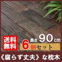 コンクリート枕木ボードスリーパーBD-90×6個(N6597)[枕木/コンクリート/敷石/飛び石/アプローチ/花壇/ガーデン/庭/擬木/人工/エクステリア]P06May16