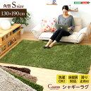 (130×190cm)マイクロファイバーシャギーラグマット【Caress-カレス-(Sサイズ)】sho