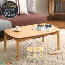 こたつテーブル長方形おしゃれなアルダー材使用継ぎ足タイプ日本製|Colle-コル-sho
