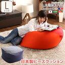 ジャンボなキューブ型ビーズクッション・日本製(Lサイズ)カバーがお家で洗えます|Guimauve-ギモーブ-sho