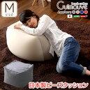 おしゃれなキューブ型ビーズクッション・日本製(Mサイズ)カバーがお家で洗えます|Guimauve-ギモーブ-sho