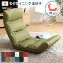 日本製リクライニング座椅子(布地、レザー)14段階調節ギア、転倒防止機能付き|Moln-モルン-Uptypesho