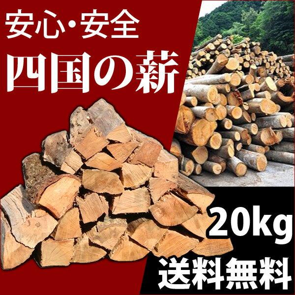 プレミアム薪 30cm 約20kg/箱 ナラ さくら 樫 薪ストーブ 暖炉 キャンプ 焚き付 ピザ窯 石窯 乾燥 広葉樹