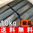 【送料無料】あおい備長炭(オガ炭)10kgインドネシア産1級品