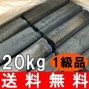 【送料無料】あおい備長炭(オガ炭) 10kg×2箱 インドネシア産 1級品【炭/オガ炭/オガ備長炭/成形炭/備長炭/燃料/バ…