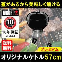 【国内正規品】WEBERオリジナルケトルプレミアム57cm