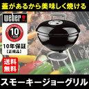 【国内正規品】WEBERスモーキージョーグリル37cm