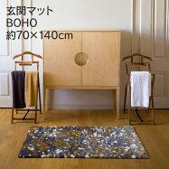 玄関マットラメ糸ABYSS&HABIDECOR(アビス&ハビデコール)BOHO約70×140cm