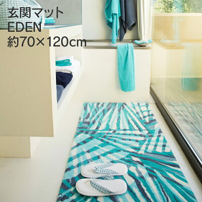 玄関マット綿100%ABYSS&HABIDECOR(アビス&ハビデコール)EDEN約70×120cm