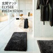 玄関マットラメ糸ABYSS&HABIDECOR(アビス&ハビデコール)ELYSEE約63×101cm
