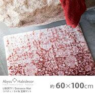 玄関マットラメ糸ABYSS&HABIDECOR(アビス&ハビデコール)LIBERTY約60×100cm