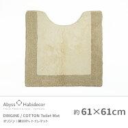 [国内正規品]トイレマット新デザイン綿100%ABYSS&HABIDECOR(アビス&ハビデコール)ORIGINE約61×61cm[おしゃれブランド高級天然素材綿綿100シンプル無地ホワイト白モノトーンモダンホテル60]