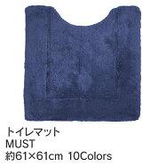 [国内正規品]トイレマットMUST(新)約61×61cm綿100%全10色/ABYSS&HABIDECOR(アビスアンドハビデコール)[トイレインテリアモダンブランドおしゃれ綿コットン天然素材シンプル無地ホワイトアイボリーブルーグリーンピンクパープルグレーブラック]