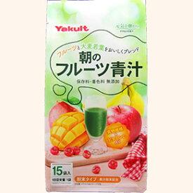 メール便送料無料 ヤクルトヘルスフーズ 朝のフルーツ青汁 7g×15袋 青汁 4961507108339
