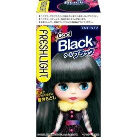 フレッシュライト ミルキー髪色もどし クールブラック ヘアカラー・黒髪用 普通郵便のみ送料無料