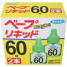 普通郵便送料無料 フマキラー ベープリキッド 60日×2本入