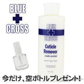 普通便送料無料 BLUE CROSSブルークロス キューティクルリムーバー6oz 0079556459143