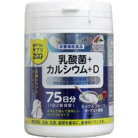 普通郵便送料無料 おやつにサプリZOO 乳酸菌+カルシウム+D 75日分 150粒入