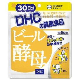 普通郵便送料無料 ディーエイチシー DHC ビール酵母 150粒/30日分