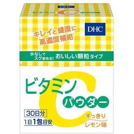 サプリ DHC ビタミンCパウダー 30包/30日分 普通郵便のみ送料無料