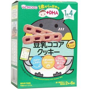 普通郵便送料無料 和光堂 1歳からのおやつ+DHA 豆乳ココアクッキー 2本×6袋
