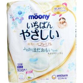 普通郵便送料無料 ムーニー いちばんやさしい母乳パッド プレミアム ふわさらはだおもいシート 108枚入
