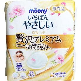 普通郵便送料無料 ムーニー いちばんやさしい母乳パッド 贅沢プレミアム 102枚入